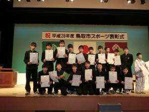 鳥取市スポーツ表彰式②